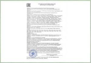 Декларация о соответствии продукции Caffevita