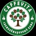 Свежеобжаренный кофе с доставкой на дом | Caffevita